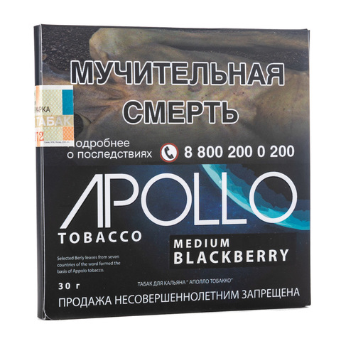 Табак Apollo Blackberry (ежевика) 30 г