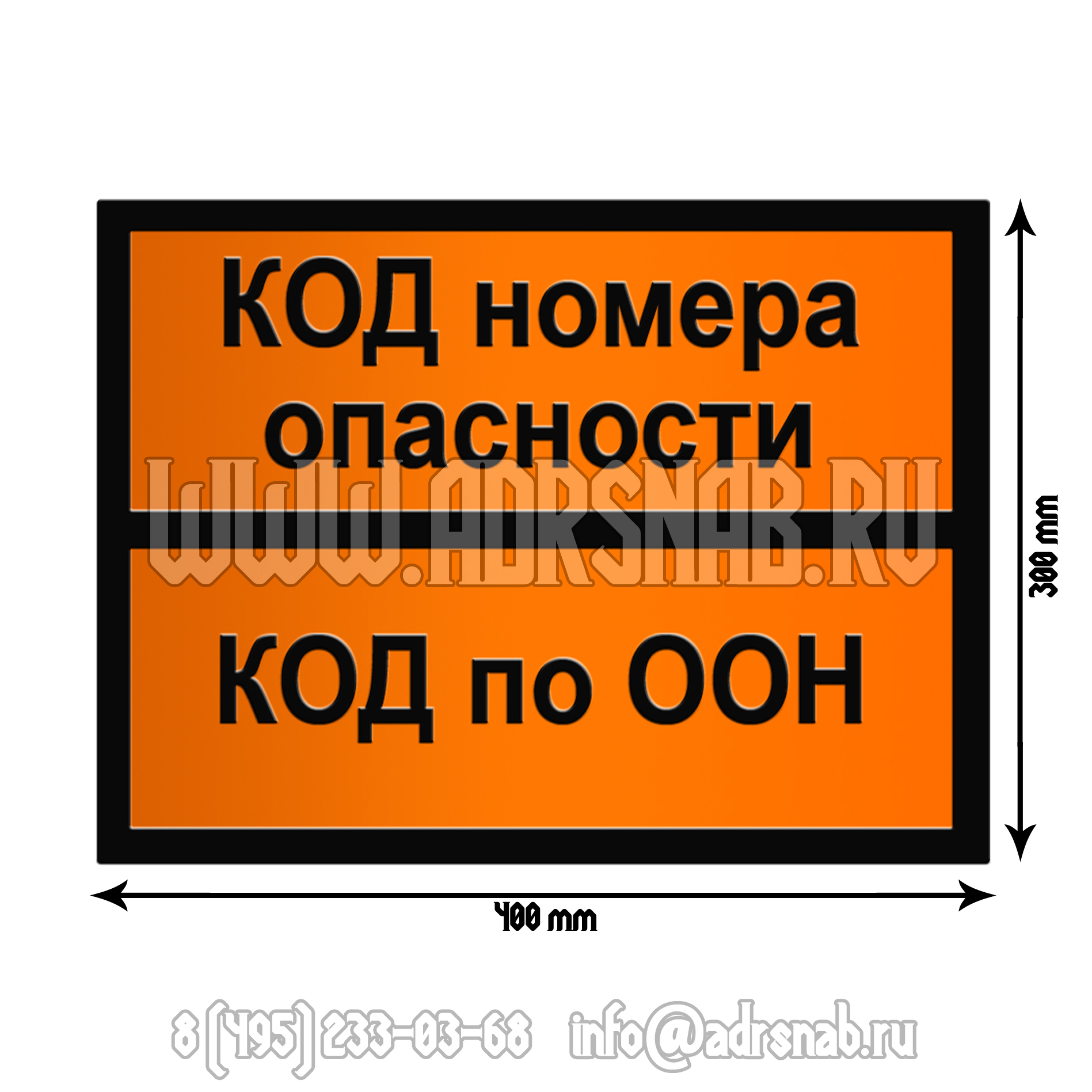 Табличка оранжевого цвета размер