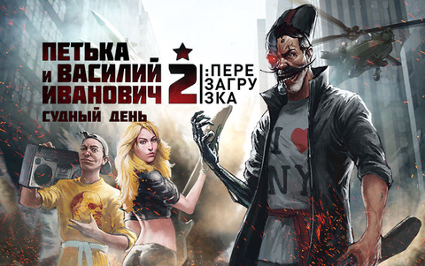 Петька и Василий Иванович 2: Судный День. Перезагрузка (для ПК, цифровой ключ)