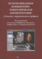 Мультиспиральная компьютерно-томографическая коронарография у больных хирургического профиля. Руководство