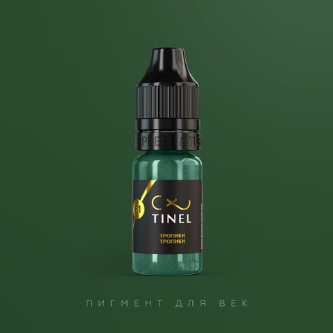 Пигмент Tinel E1