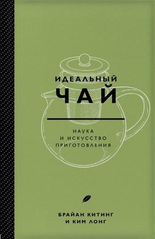 Идеальный чай. Наука и искусство приготовления | Лонг К., Китинг Б.