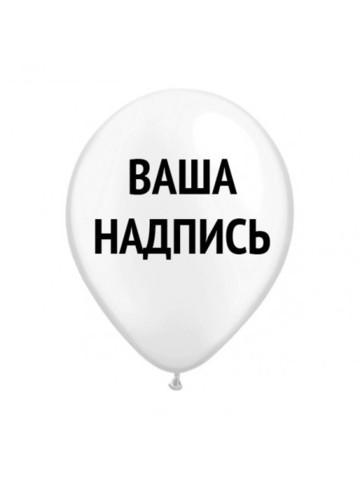 Воздушный шар латексный с индивидуальной надписью