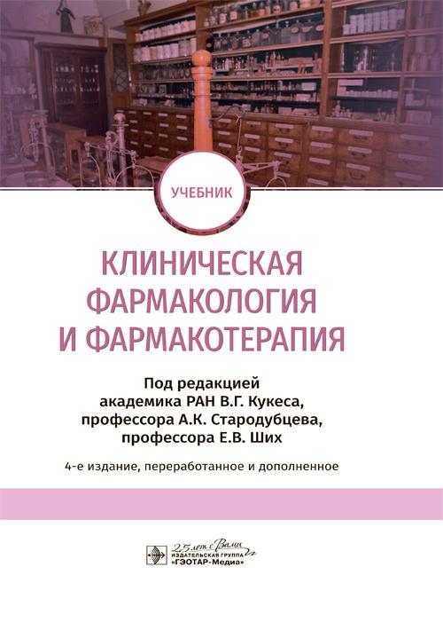 Анестезиология и реанимация Клиническая фармакология и фармакотерапия: учебник klin_pharm_Kukes.jpg