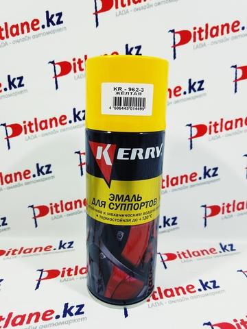 Краска для суппортов KERRY 520мл. (KR962) желтый