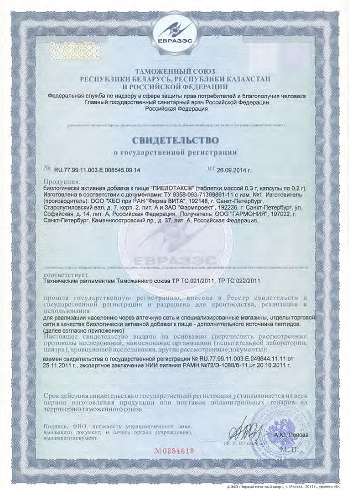 Пиелотакс - Свидетельство о Госрегистрации