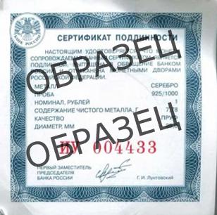 Набор из 2 монет 3 рубля