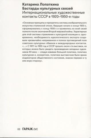 Бастарды культурных связей | Катарина Лопаткина
