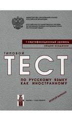 Типовой тест по русскому языку как иностранному...