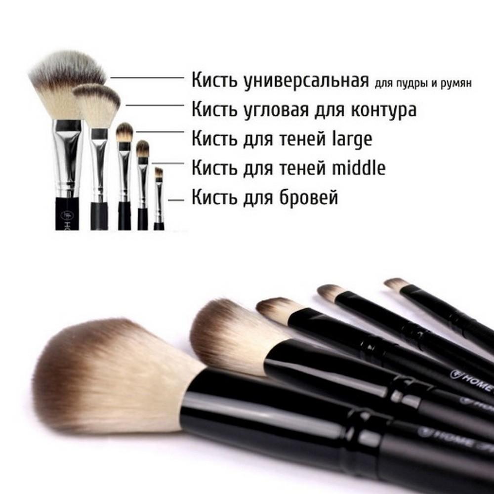 Набор кистей для макияжа 5 штук Total Beauty Set Home