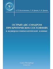 Острый ДВС-синдром при критических состояниях в акушерско-гинекологической клинике