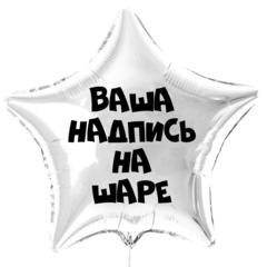 Надпись на фольгированном шаре
