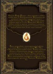 Чёрный хлеб. Исторический Роман. Книга 1. Оборот обложки