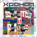 Хроноп / Отчаянье И Любовь (CD)