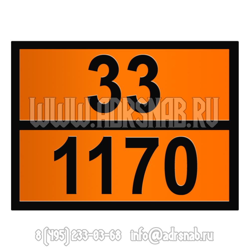 33-1170 (СПИРТ ЭТИЛОВЫЙ)