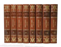 Шекспир У. Полное собрание сочинений (в 8-ми томах)