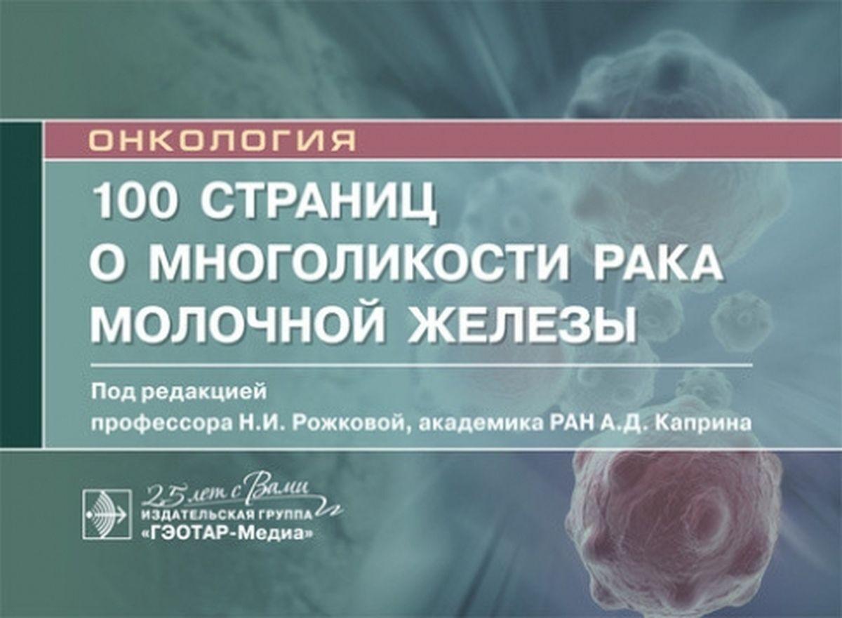 Пластика 100 страниц о многоликости рака молочной железы : руководство для врачей 288788e7246c4c4ab21350906f6c4152.jpeg