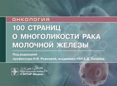 100 страниц о многоликости рака молочной железы : руководство для врачей