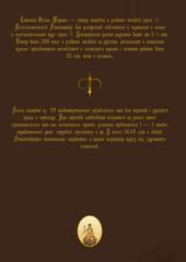 Испанский для юристов. Уровни В2 - С2. Книга 6. Оборот обложки