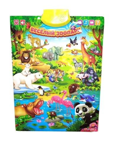 Говорящий Плакат Веселый Зоопарк