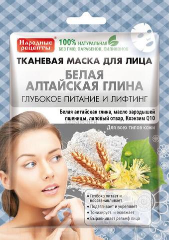 Маска для лица Народные рецепты алтайская белая глина тканевая 25 мл