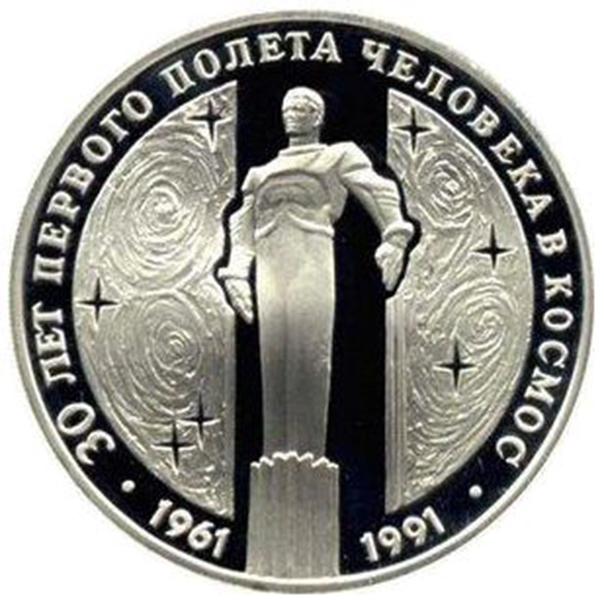 3 рубля 1991 год. 30 лет первого полета человека (Ю.А. Гагарина) в космос. Proof