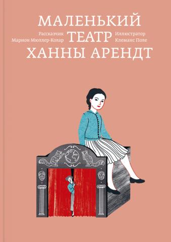 Маленький театр Ханны Арендт   Мюллер-Колар М.