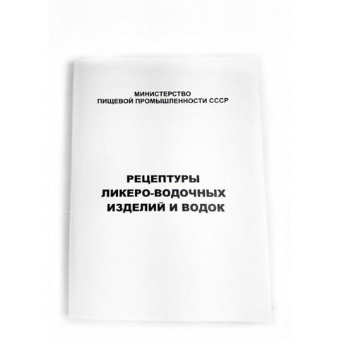 Сборник рецептур ликеро-водочных изделий и водок. СССР. ГОСТ