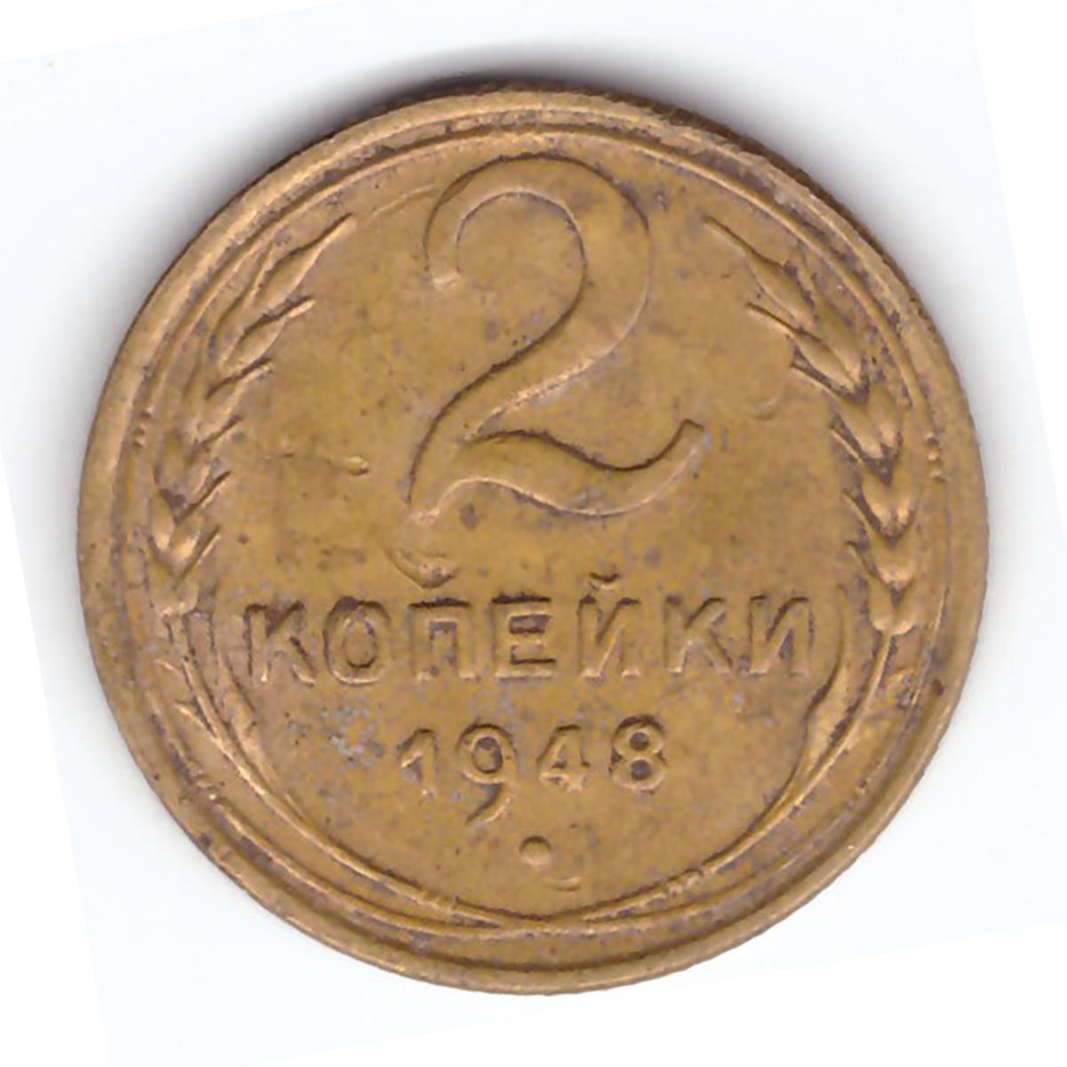 2 копейки 1948 года. VG. №3
