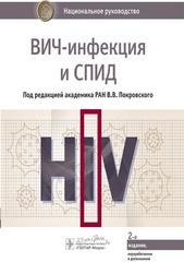 ВИЧ-инфекция и СПИД : национальное руководство