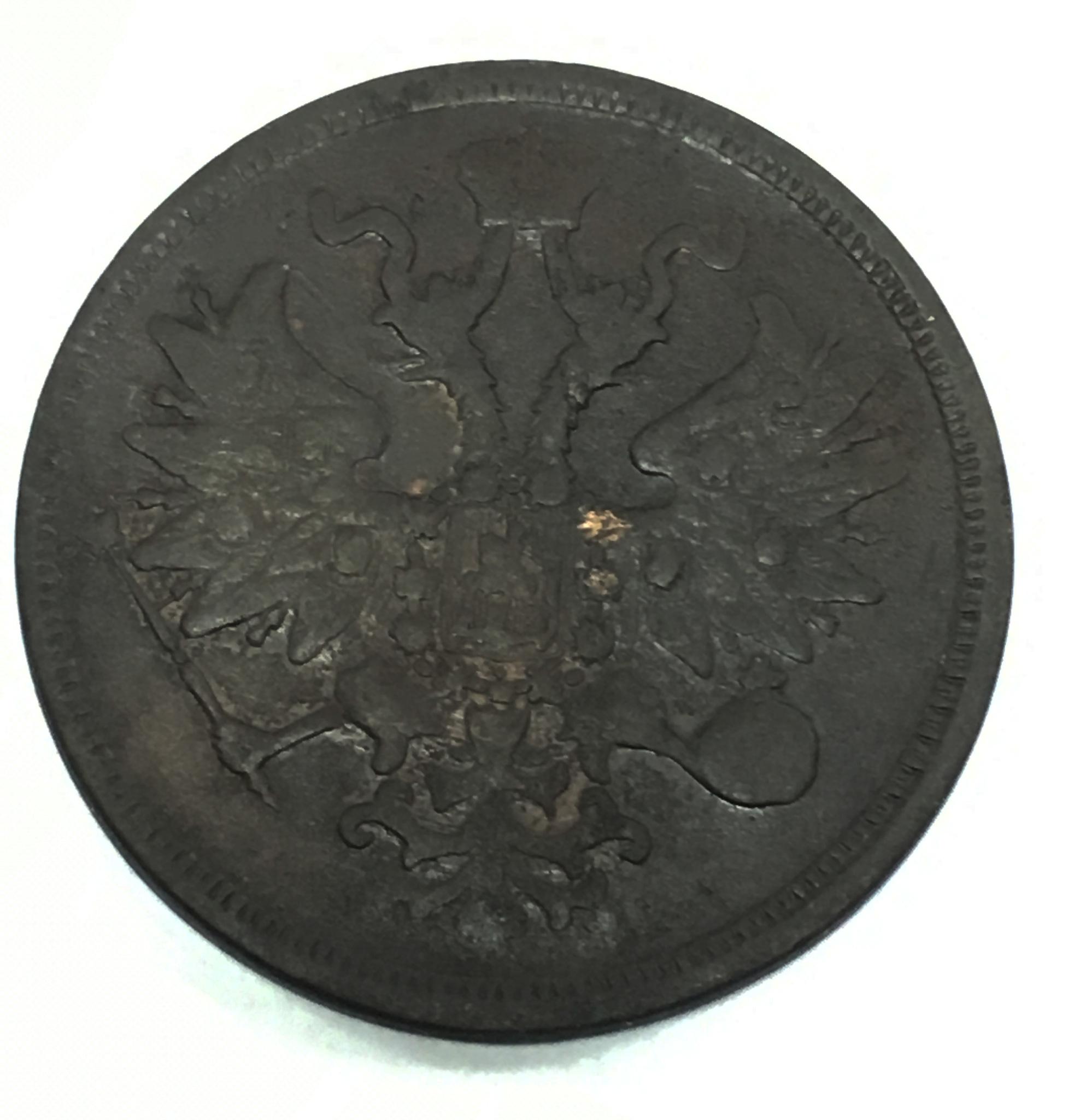 5 копеек 1860 год (Е.М.)