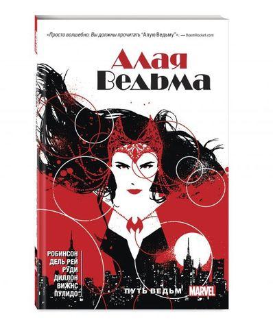 Алая Ведьма. Том 1 (твердый переплет)