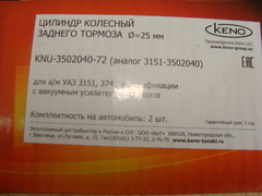 РТЦ задний 25 (М12)  (KENO)