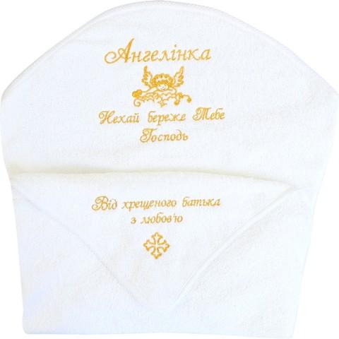 Махровое полотенце для крещения Пусть Бог бережет тебя