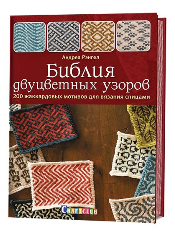 Библия двуцветных узоров
