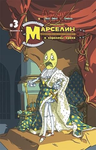 Марселин и Королевы Крика №3. Обложка Б