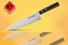 SS67-0085 Нож кухонный Samura 67 европейский шеф, 208 мм, 58 HRC, ABS-пластик под дерево