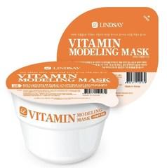 Моделирующая альгинатная маска для лица Lindsay с витаминами 28 мл