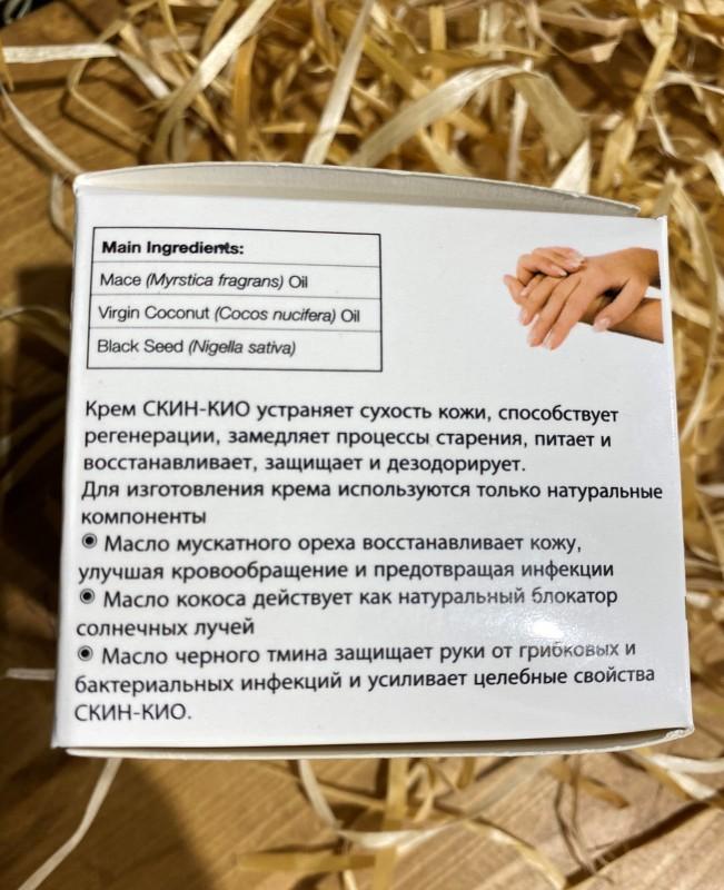 Крем скин-кио BARAKA 60мл
