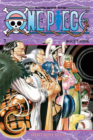 One Piece. Большой куш. Книга 7
