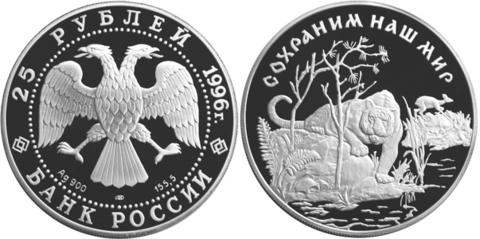 25 рублей Амурский тигр Сохраним наш мир 1996 г. Proof