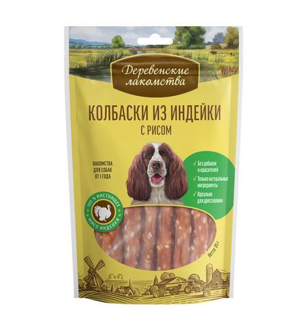 Колбаски из индейки с рисом для собак 85г