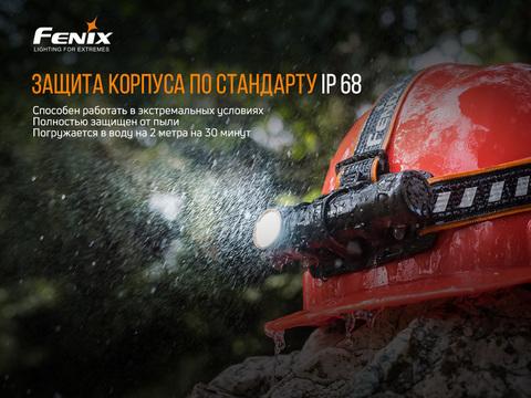 Мультифонарь Fenix HM61R