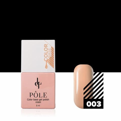 """Color base """"POLE"""" №003 (8 мл)"""