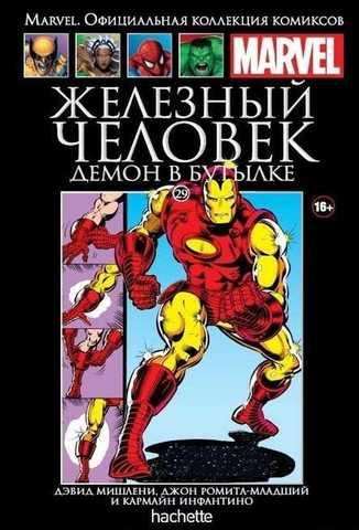 Ашет №29 Железный Человек. Демон в бутылке (Б/У)