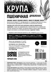 Крупа пшеничная дробленая 1 кг, БИО (Россия)