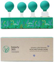 Стеклянные косметические банки для вакуумного массажа лица, массажные банки  4 шт в наборе, Beauty365