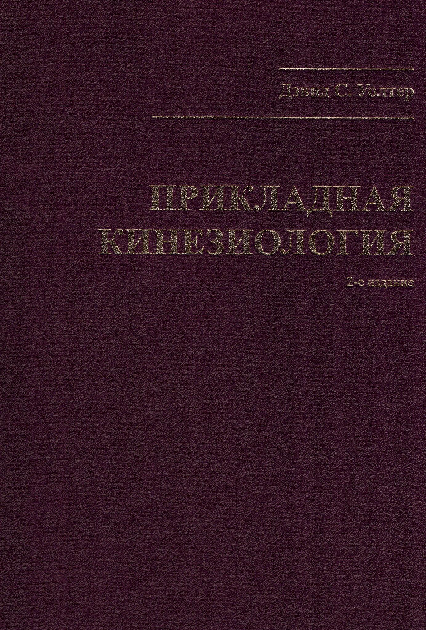 Новинки Прикладная кинезиология prikl_kinez.jpg
