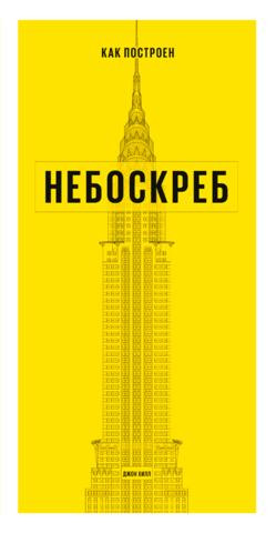 Как построен небоскреб | Дж. Хилл
