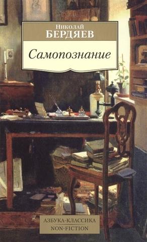 Самопознание   Бердяев Н.